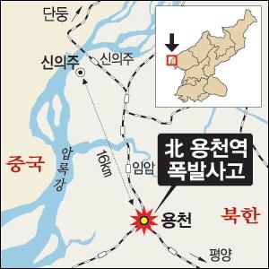 Corée du Nord - accident de train - 22 avril 2004